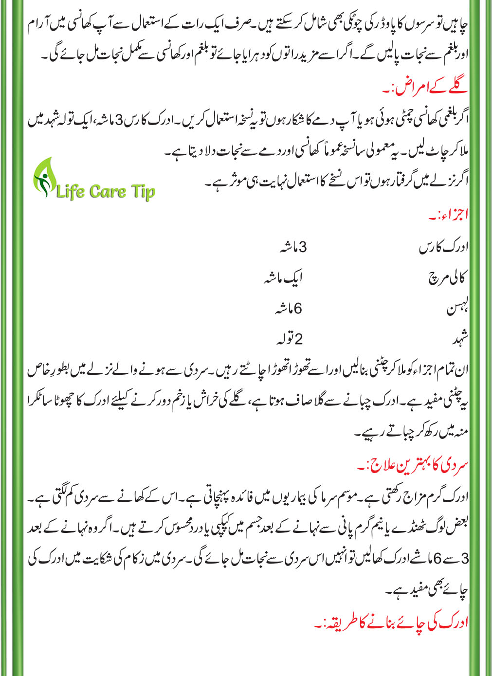 Home remedies to get rid of cough and mucus in winter for Natural ways to get rid of a cough