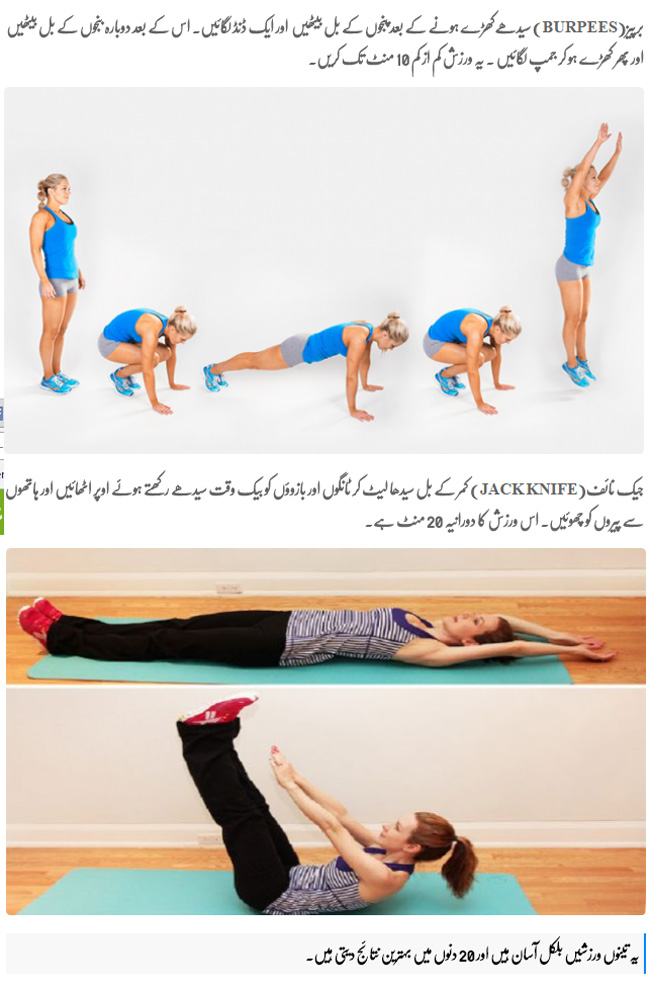 4 Easy Exercises to Reduce Weight in 20 Days Naturally